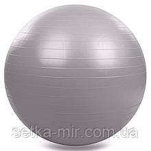 М'яч для фітнесу (фітбол) 75см Zelart FI-1981-75, Сірий