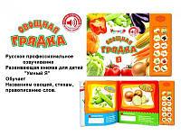 Книжка детская электронная ZYE-E 0095 Овощная грядка, фото 1