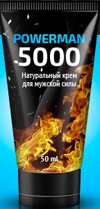 """Крем Powerman"""" 5000"""", для увеличения полового члена и усиления потенции"""
