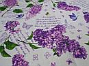 Ткань вафельная ширина 150 см Ветка сирени, фото 3
