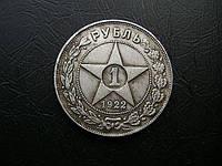 Рубль 1922 года копия редкой монеты СССР №007 копия