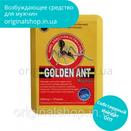 Мужской возбудитель, Золотой Муравей Golden ant, возбуждающие средства