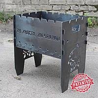 Мангал стальной разборный для шашлыка на 6 шампуров в подарок Рыбаку- Ни хвоста Ни чешуи