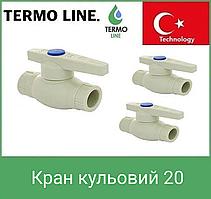 Кран кульовий 20 (латунний куля) Termo Line