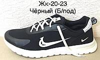Мужские кроссовки 20-23 ч/б