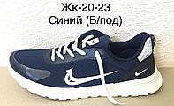 Кроссовки мужские 20-23 син/б