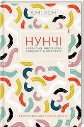 Книга Нунчі. Корейське мистецтво емоційного інтелекту. Автор - Ю. Хон (КОД)