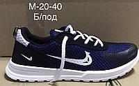 Мужские кроссовки 20-40 син/б