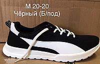 Мужские кроссовки 20/20 ч/б