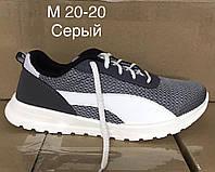 Кроссовки мужские 20-20 сер/б