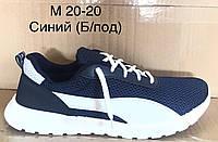 Мужские кроссовки 20-20 син/б