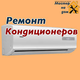 Обслуговування кондиціонерів в Миколаєві