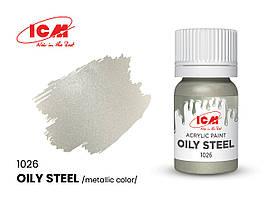 Краска водорастворимая сталь замаслянная металлик, 12 мл. ICM 1026