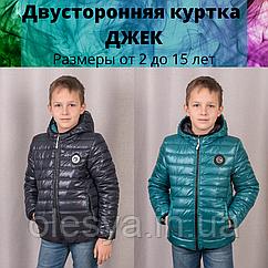 Детская демисезонная куртка на мальчика Джек Размеры 98- 164 Цвет синий/бирюза