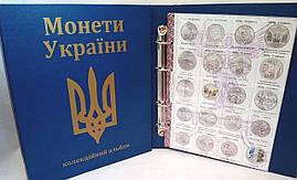 Альбом для юбилейных монет Украины 1995-2020гг.