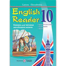 Англійська мова 10 клас
