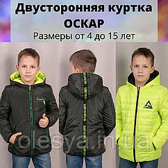 Куртка двухсторонняя демисезонная на мальчика Оскар Размеры 110-164