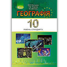 Географія 10 клас