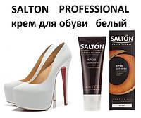 Крем для обуви Белый с норковым маслом SALTON PROFESSIONAL для гладкой кожи  75 ml тюбик с губкой