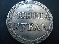 """1 рубль 1771 год """"Пугачевский"""" пробный серебро №011 копия"""