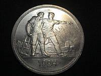 Рубль 1924 №015 копия, фото 1