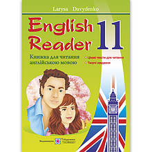 Англійська мова 11 клас