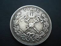 1 Рубль 1896 года. В память коронации Императора Николая II №016 копия
