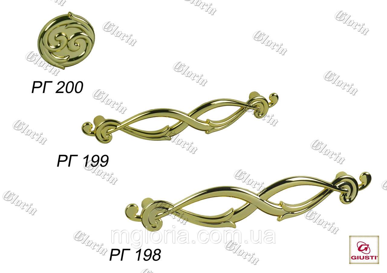 Ручки меблеві РГ-198, РГ-199, РГ-200