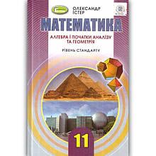 Алгебра та Геометрія 11 клас