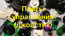 Платы управления (джойстик)
