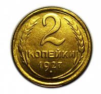 2 копейки 1927 №021 копия