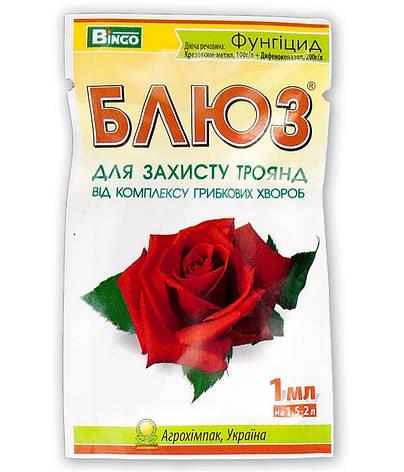 Фунгіцид Блюз для захисту троянд, 1 мл, Агрохімпак, фото 2