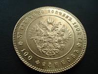 37 рублей 50 копеек 1902 года Николай II №022 копия, фото 1