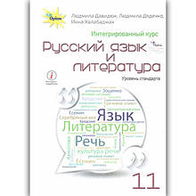 Російська мова 11 клас