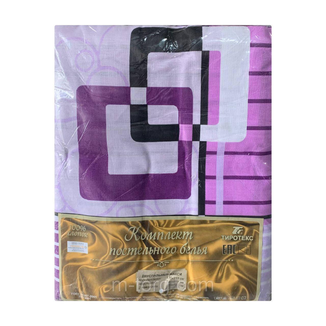 """""""квадрат"""" комплект постельного белья двуспальный макси 178*215 см 100%хлопок Tirоtex Тирасполь"""