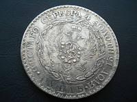 1 рубль 1825 Константин I №029 копия