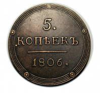5 копеек 1810 №031 копия