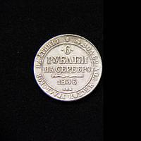 6 рублей на серебро 1836 №034 копия, фото 1