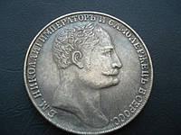 Монета рубль 1845   Николай 1 серебро №038 копия