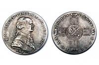 Рубль 1796 Павел I  №040 копия, фото 1