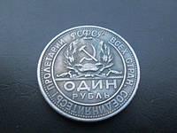 РСФСР 1 рубль  1923 №043 копия