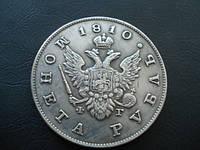 Монета рубль 1810 года СПБ №044 копия