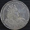 Рубль 1733 Анна Иоановна  №047 копия