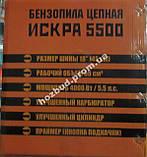 Бензопила ИСКРА 5500, фото 2