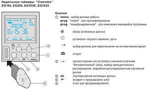 Таймер цифровой, недельный двухканальный , 16А, 2 перекл. контакт, резерв ход 5 лет (Hager), Франция, фото 2