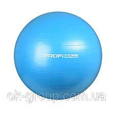 Мяч гимнастический для фитнеса Profi Ball 55 см (MS 1575) Синий