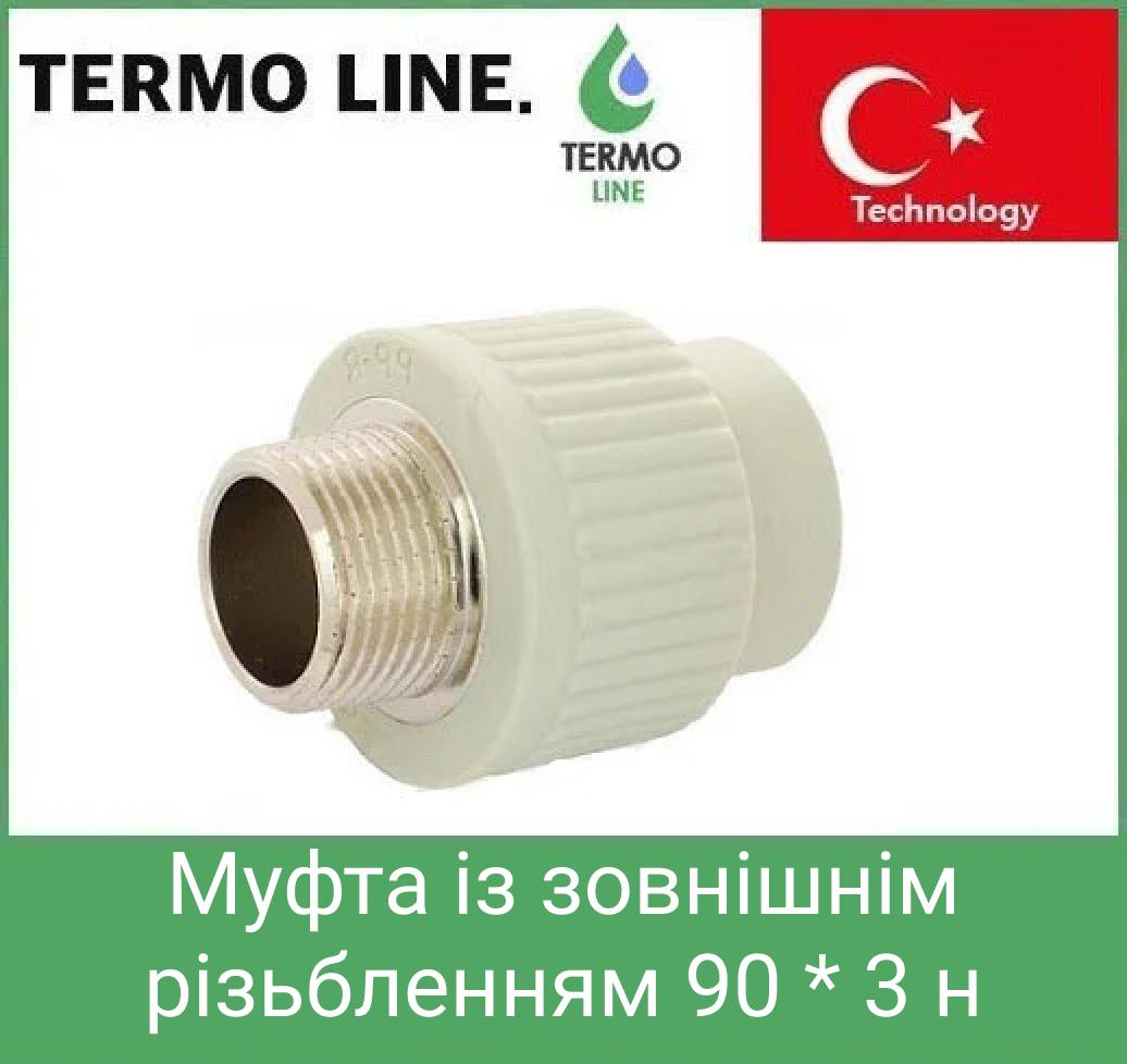 Муфта із зовнішнім різьбленням 90 * 3 н Termo Line