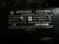 Двигатель Dynamo sliven