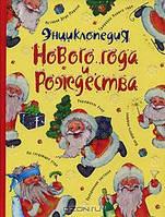 Энциклопедия нового года и рождества | Олма