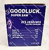 Електропила GOOD LUCK SUPER 2850/405 з плавним пуском, фото 6